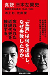 真説 日本左翼史 戦後左派の源流 1945-1960 (講談社現代新書) Kindle版