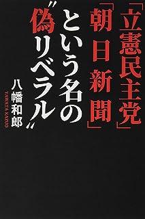 「立憲民主党」「朝日新聞」という名の偽リベラル