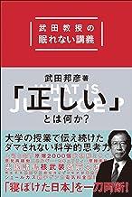 表紙: 「正しい」とは何か? 武田教授の眠れない講義   武田邦彦