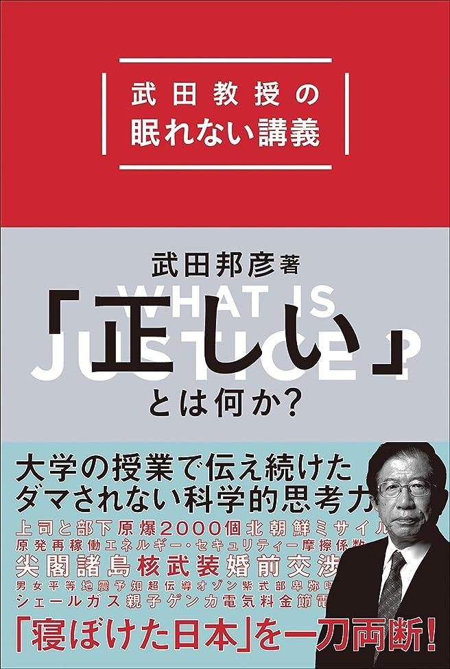 煙厚い多用途「正しい」とは何か? 武田教授の眠れない講義