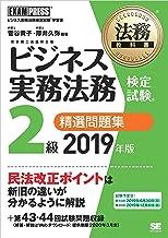 表紙: 法務教科書 ビジネス実務法務検定試験(R)2級 精選問題集 2019年版 | 菅谷 貴子