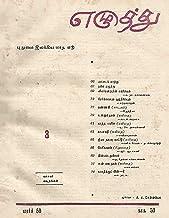 எழுத்து 3: மார்ச் 1959 (Tamil Edition)