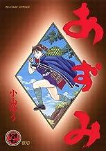 表紙: あずみ(47) (ビッグコミックス)   小山ゆう