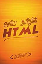 Learn HTML in Tamil: எளிய தமிழில் HTML (Tamil Edition)