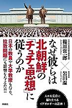 表紙: なぜ彼らは北朝鮮の「チュチェ思想」に従うのか (扶桑社BOOKS) | 岩田温