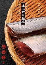 表紙: 魚食革命『津本式と熟成【目利き/熟成法/レシピ】』 ルアマガブックス   津本光弘