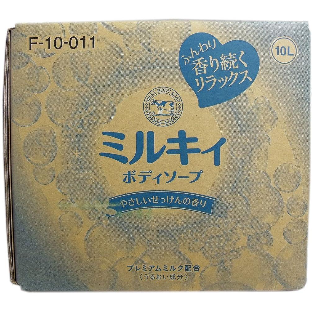 織る消化ますます業務用ボディーソープ【牛乳石鹸 ミルキィボディソープ やさしいせっけんの香り 10L】