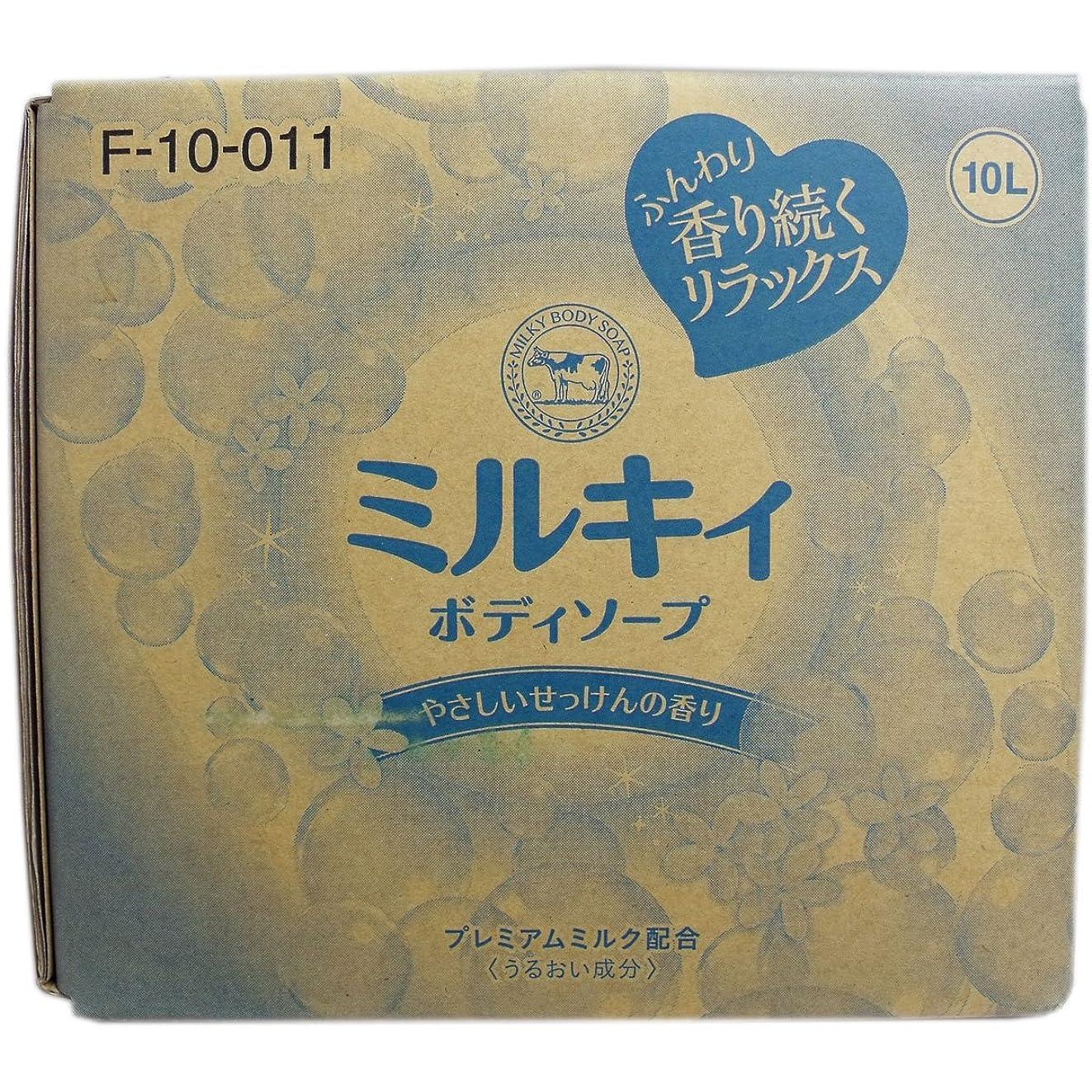 とエンディングジョリー業務用ボディーソープ【牛乳石鹸 ミルキィボディソープ やさしいせっけんの香り 10L】