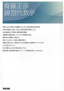 齋藤正彦 線型代数学