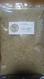 ウズラの砂あびの砂 2kg