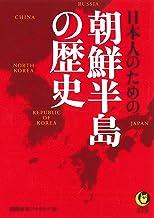 表紙: 日本人のための朝鮮半島の歴史 (KAWADE夢文庫) | 国際時事アナリスツ