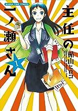 主任の一ノ瀬さん (1) (まんがタイムコミックス)