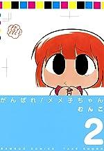 表紙: がんばれメメ子ちゃん (2) (バンブーコミックス 4コマセレクション) | むんこ