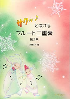 サクッと吹けるフルート二重奏~第3集クリスマス編 (サクッとシリーズ)