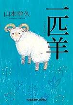 表紙: 一匹羊 (光文社文庫)   山本 幸久