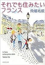 表紙: それでも住みたいフランス(新潮文庫)   飛幡 祐規