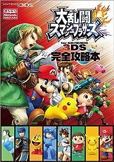 大乱闘スマッシュブラザーズ for NINTENDO 3DS 完全攻略本