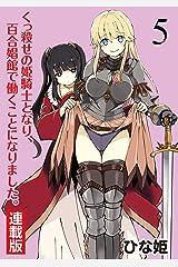 くっ殺せの姫騎士となり、百合娼館で働くことになりました。 キスカ連載版 第5話 Kindle版