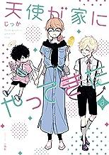 表紙: 天使が家にやってきた: 3【電子限定カラーマンガ付き】 (ZERO-SUMコミックス)   じっか