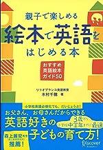 表紙: 親子で楽しめる 絵本で英語をはじめる本 | 木村千穂