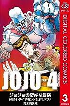 表紙: ジョジョの奇妙な冒険 第4部 カラー版 3 (ジャンプコミックスDIGITAL) | 荒木飛呂彦