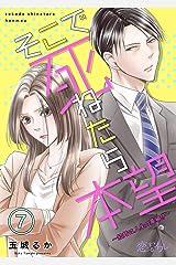 そこで死ねたら本望~結婚は人生の墓場!?~ 7 (恋するソワレ+,恋するソワレ) Kindle版