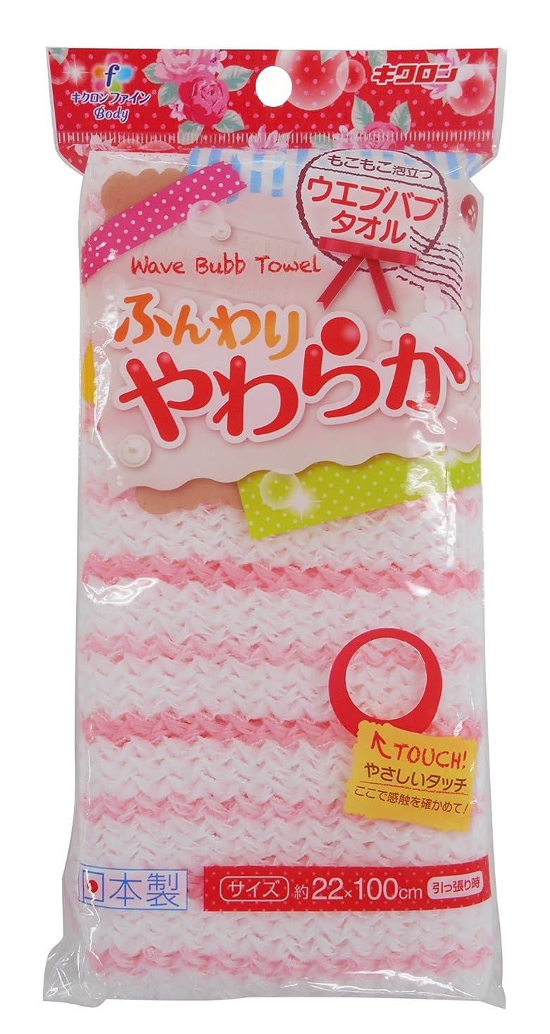 キクロンファイン お風呂グッズ ボディ用 ウエブバブタオル ピンク