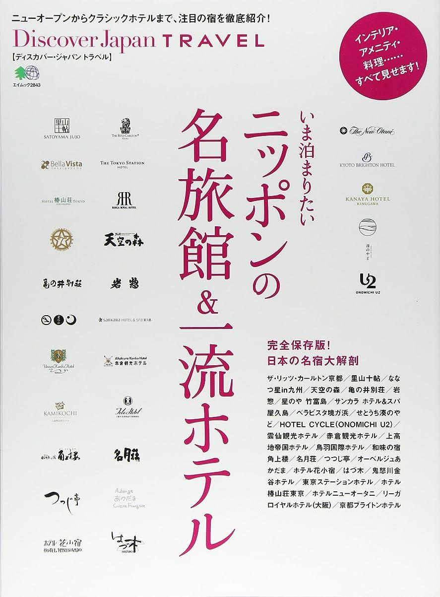 はしご形状解釈的Discover Japan TRAVEL いま泊まりたいニッポンの名旅館&一流ホテル (エイムック 2843)