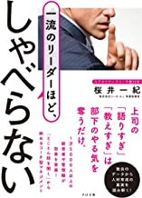 表紙: 一流のリーダーほど、しゃべらない   桜井 一紀