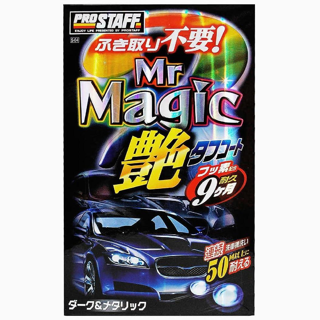 密輸スムーズにエントリPROSTAFF(プロスタッフ) コーティング剤 ミスターマジック 艶タフコート ダーク&メタリック S64