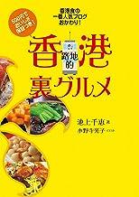 表紙: 香港食の一番人気ブログ、おかわり! 香港路地的裏グルメ | 池上 千恵