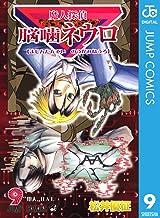 表紙: 魔人探偵脳噛ネウロ モノクロ版 9 (ジャンプコミックスDIGITAL) | 松井優征