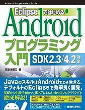 表紙: Eclipseではじめる Androidプログラミング入門 SDK 2.3/4.2対応   掌田津耶乃