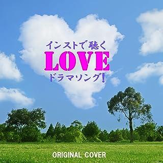 瞳をとじて(世界の中心で愛をさけぶ) ORIGINAL COVER