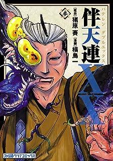 伴天連XX(3) (ファミ通クリアコミックス)