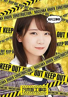 【Amazon.co.jp限定】秋元工事中(オリジナル三方背収納ケース付) [Blu-ray]...