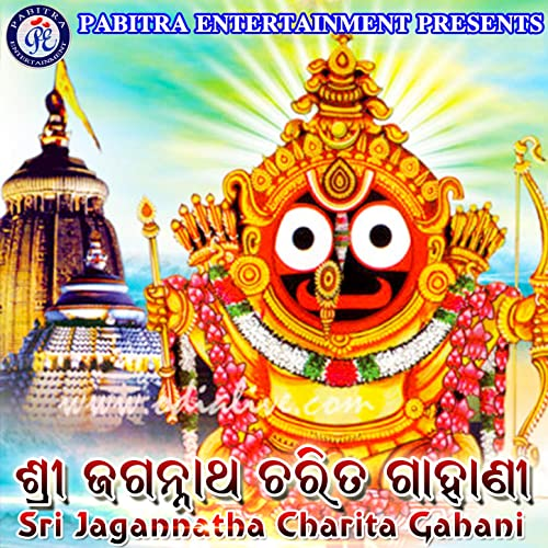 Amazon.com: Sri Jagannatha Charita Gahani: Shailabhama ...