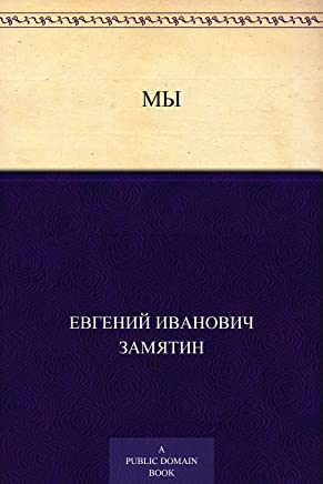 Мы (Russian Edition)