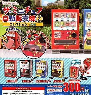 ザ・ミニチュア自動販売機コレクション2 [全5種セット(フルコンプ)]
