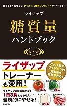 表紙: ライザップ糖質量ハンドブック | RIZAP株式会社