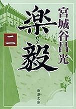 表紙: 楽毅(二)(新潮文庫) | 宮城谷 昌光