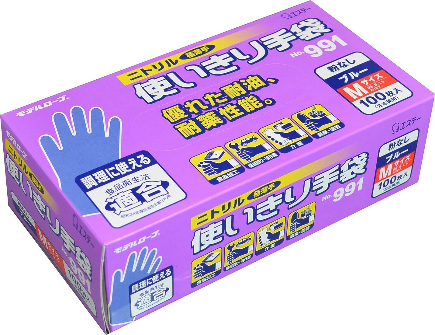 急行するアクセシブル誘導モデルローブ NO991 ニトリル使い切り手袋 100枚 ブルー M