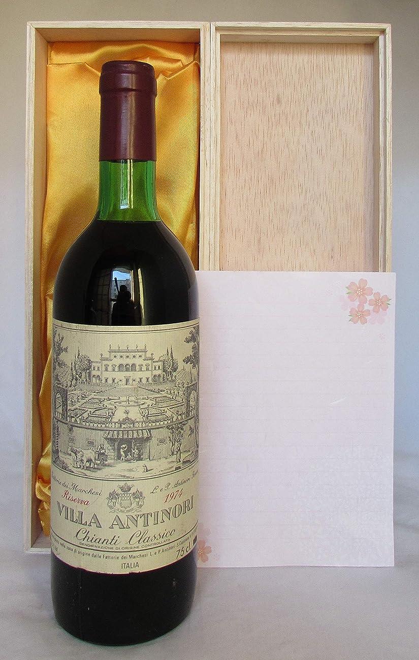 Chianti Classico Villa Antinori 1974 Antinori キャンティ クラッシコ ヴィッラ アンティノリ 1974 アンティノリ [並行輸入品]