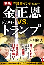表紙: 緊急守護霊インタビュー 金正恩vs.ドナルド・トランプ | 大川隆法