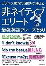 表紙: ビジネス現場で即効で使える 非ネイティブエリート最強英語フレーズ550   岡田 兵吾