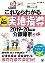表紙: これならわかる〈スッキリ図解〉実地指導 2019-20年度介護報酬対応版   小濱 道博