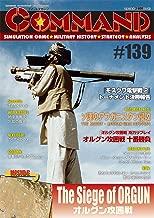 Command Magazine Vol 139: The Siege of ORGUN (Japanese Edition)