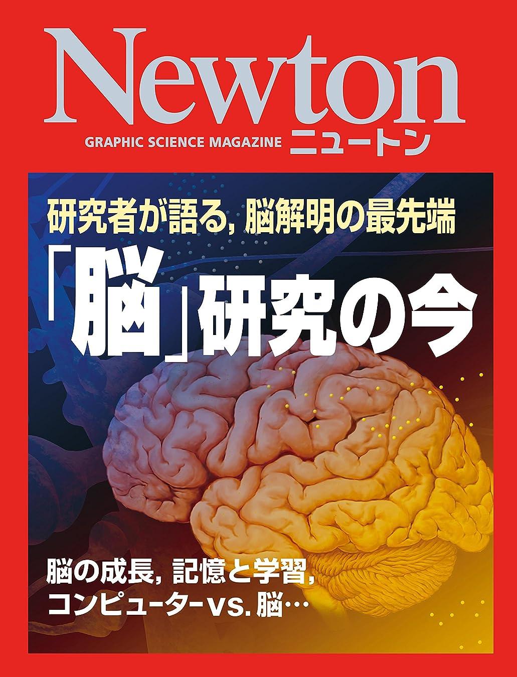 たるみフェザー慢なNewton 「脳」研究の今