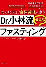 表紙: たった3日で自律神経が整う Dr.小林流 健美腸ファスティング | 小林 暁子