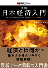 表紙: 日本経済入門 第2版   日経ビジネス